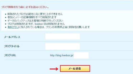 ライブドアブログ削除の手順3