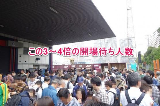JR貨物隅田川駅「貨物フェスティバル2014」 (17)