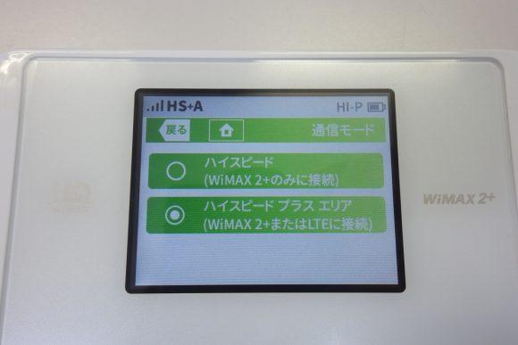 WiMAXルーターでハイスピードプラスエリアモード」「ハイスピードモード」の切り替えが可能