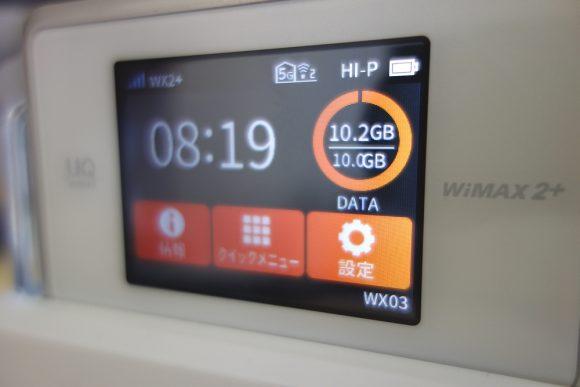 WiMAXルーターは液晶画面でデータ通信量を確認