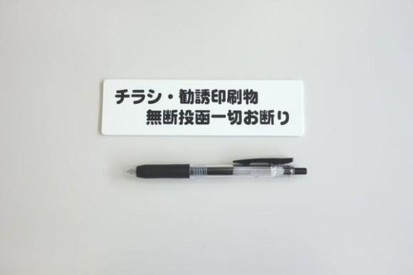 チラシ・勧誘印刷物 無断投函一切お断りのおすすめ方法 (3)