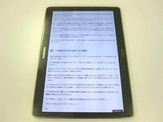 GALAXY Tablet S (8)