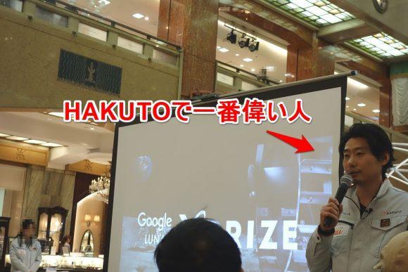 HAKUTOのチームリーダー袴田さん