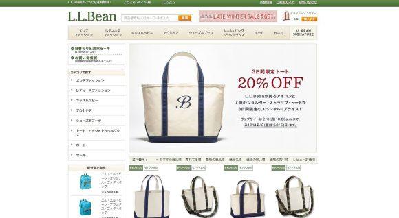 L.L.Beanのトートバッグがセール価格
