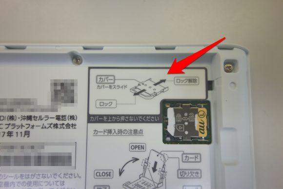 WiMAX_wx04_UIMカード未挿入または無効ですエラーの解決方法 (2)