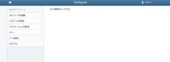 Instagramへようこそ!まずはメールアドレスの認証を完了してください。 (1)