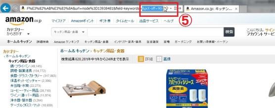 アマゾンの割引検索4