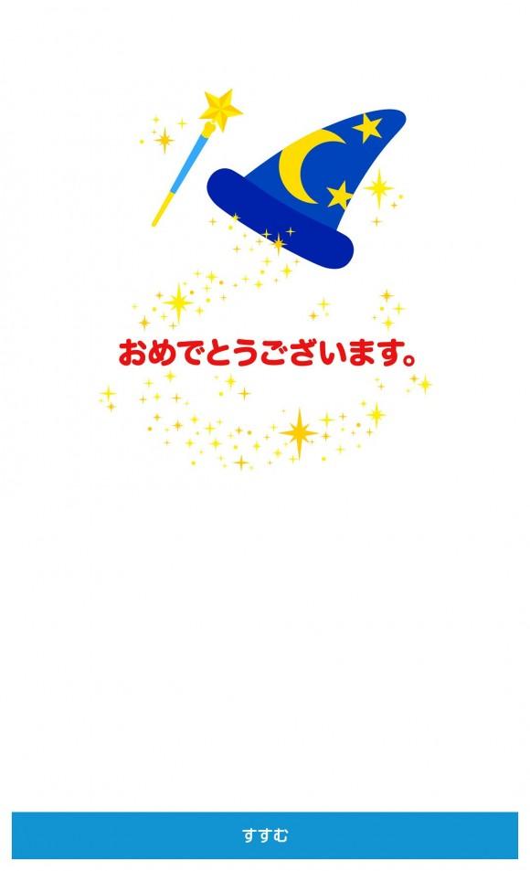 東京ディズニーシーのビッグバンドビートの抽選アプリ画面 (10)