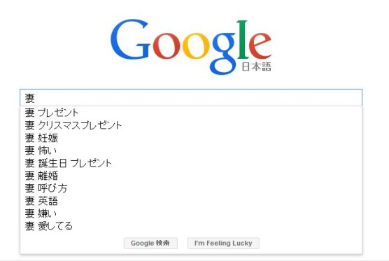Google検索結果 (1)