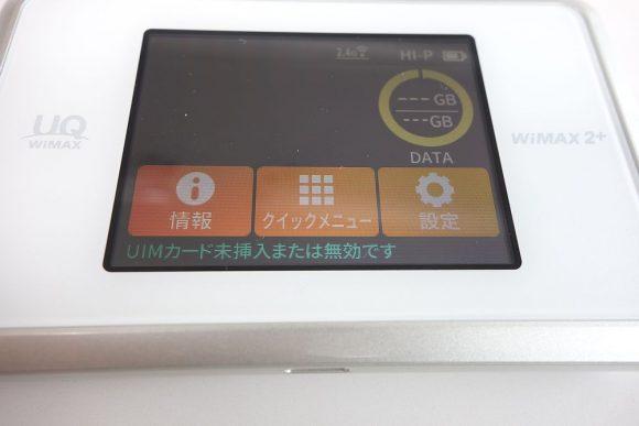 WiMAX(ワイマックス)のNEC製ルーターWX03でUMIカードが未挿入または無効ですのエラー