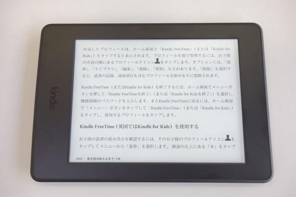 キンドル電子書籍リーダー「Kindle Paperwhite」横画面