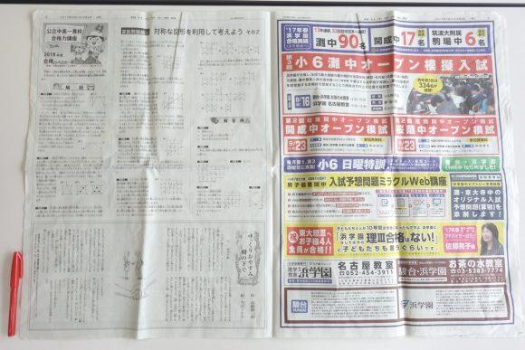 朝日小学生新聞の評判・口コミ (4)