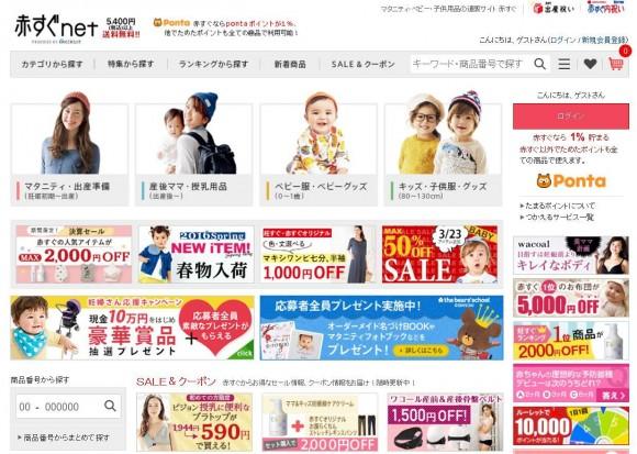赤すぐ.netのトップ画面