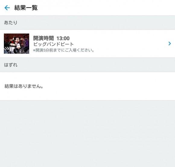 東京ディズニーランドとシーの抽選アプリ (2)