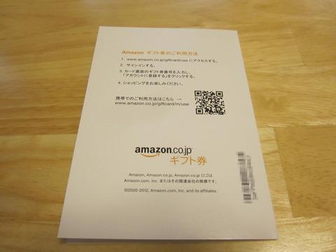 アマゾンギフト券の写真3