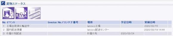 Lenovo_パソコン_注文から出荷、到着の日数5