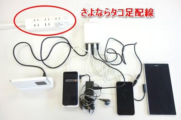充電コードを整理する (4)