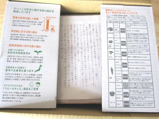 オイシックスのお試しセット (3)