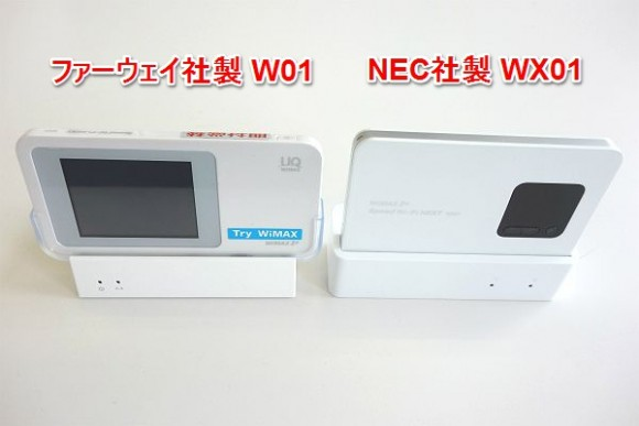 wimax2_ルーターのW01とWX01のクレードル比較 (2).jpg