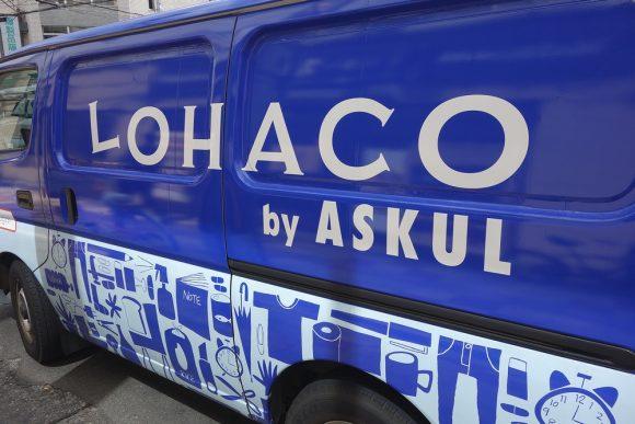 LOHACO(ロハコ)の配達や梱包状態を検証する