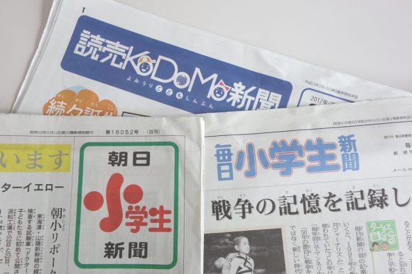 朝日と毎日と読売の子供新聞を実際に読んで比較
