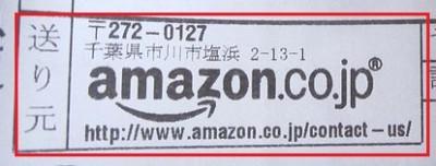 アマゾン_貼り付け票通常時