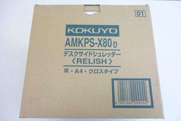 コクヨのシュレッダーKPS-X80パッケージ