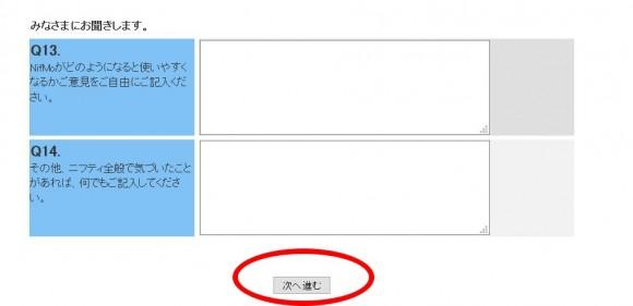 NifMo(ニフモ)解約・解除手順 (5)