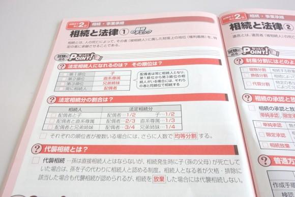 ファイナンシャルプランナー3級(FP技能士3級)受検おすすめテキストと問題集 (3)