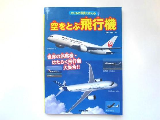 子ども向け飛行機図鑑「空をとぶ飛行機」 (2)