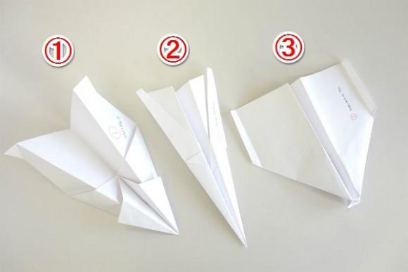 よく飛ぶ紙飛行機1号機から3号機