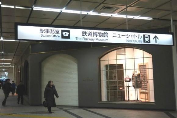 大宮_鉄道博物館 (1)