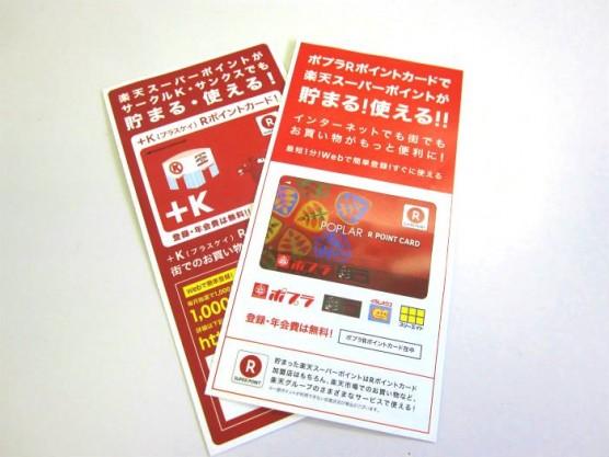 楽天Rポイントカードとは (5)