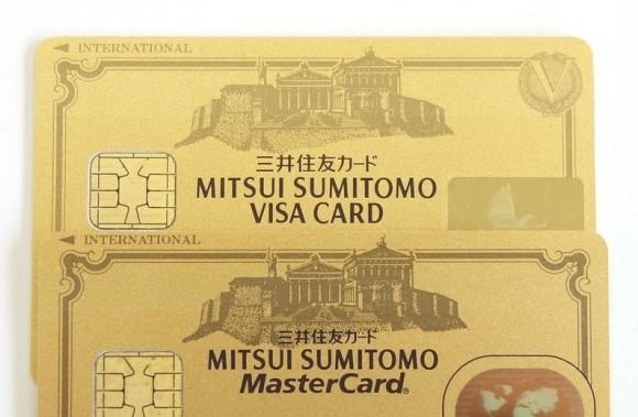 三井住友VISAゴールドカードの年会費を節約する