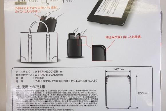 Kindle Paperwhite用おすすめカバーケース (3)