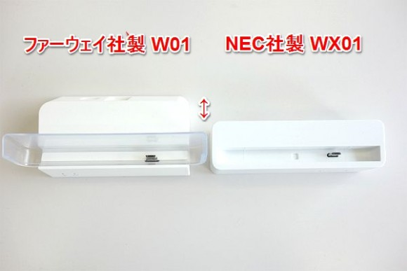 wimax2_ルーターのW01とWX01のクレードル比較 (1)