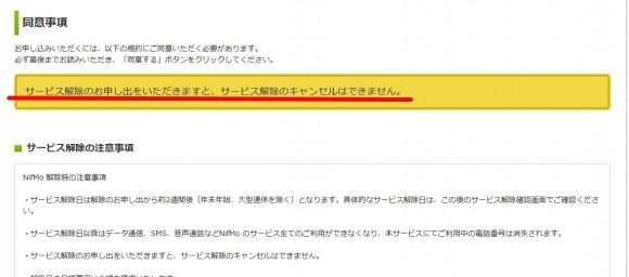 NifMo(ニフモ)解約・解除手順 (7)