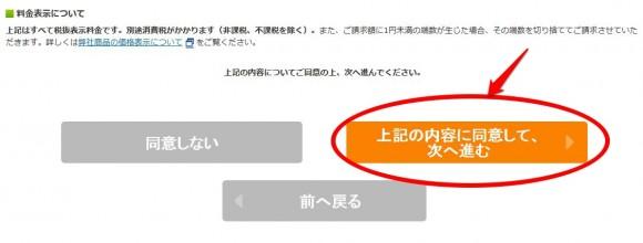 NifMo(ニフモ)解約・解除手順 (10)