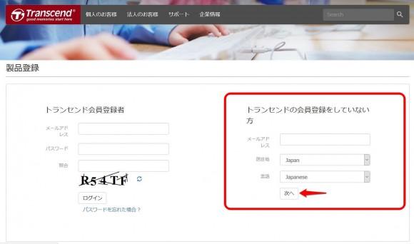 トランセンドSDカードの製品登録のやり方手順 (3)