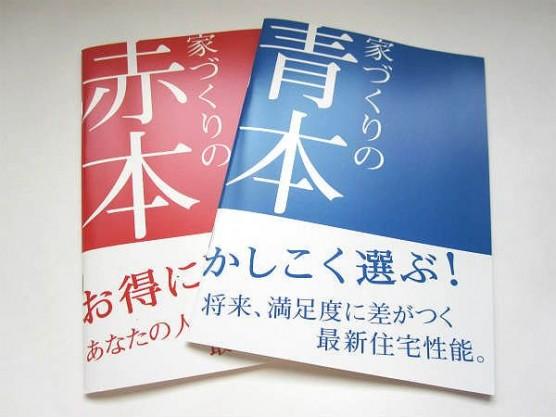 セキスイハイム_家づくりの赤本・青本 (3)