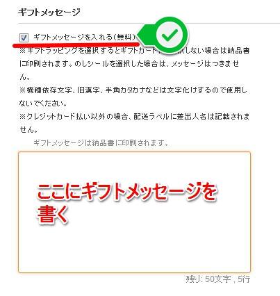 アマゾンの注文画面_ギフトメッセージ
