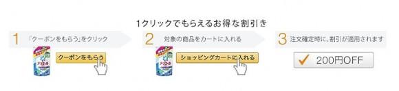 アマゾンクーポンがお得 (2)
