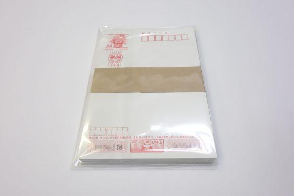 ラクスルに年賀状印刷を頼んだ1年目の封筒 (2)