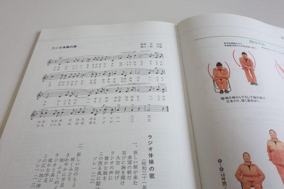 本に掲載されているラジオ体操の楽譜 (2)