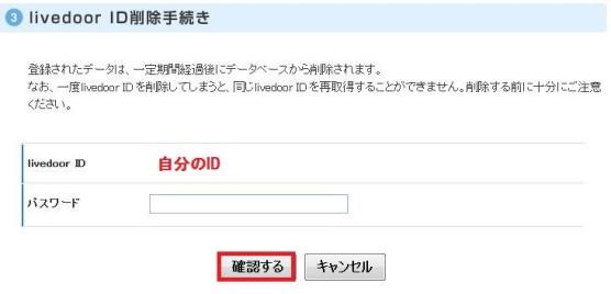 livedoorID削除手続き