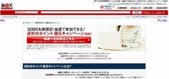 楽天の送料分ポイント還元キャンペーン2014年4月 (2)