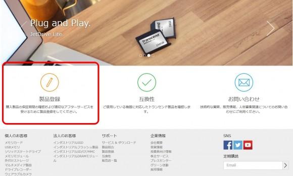 トランセンドSDカードの製品登録のやり方手順 (2)