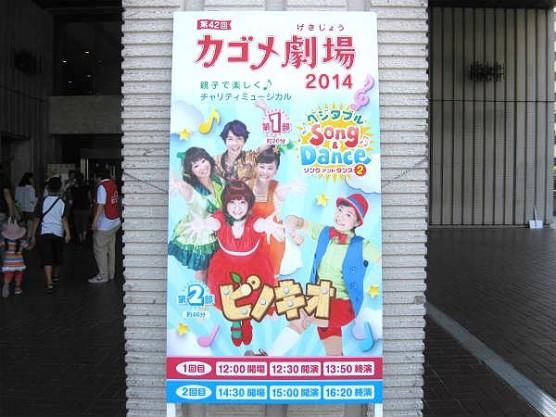 カゴメ劇場 (4)
