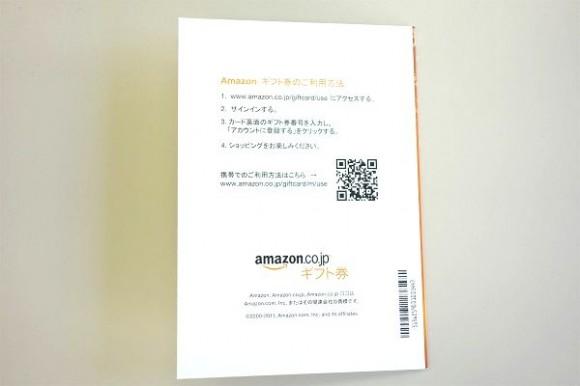 アマゾンギフト券_グリーティングカードタイプ (1)