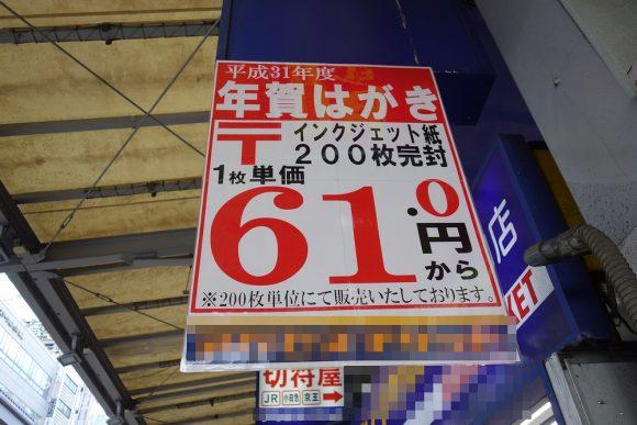 2019年(平成31年)年賀はがき_金券ショップの値段